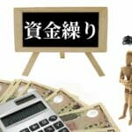 新型コロナ支援制度一覧➃融資・納税猶予
